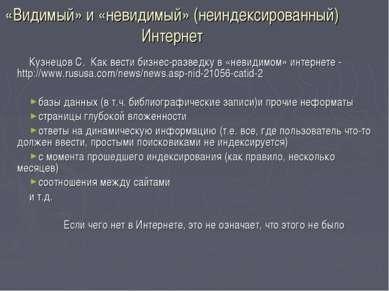 «Видимый» и «невидимый» (неиндексированный) Интернет Кузнецов С. Как вести би...