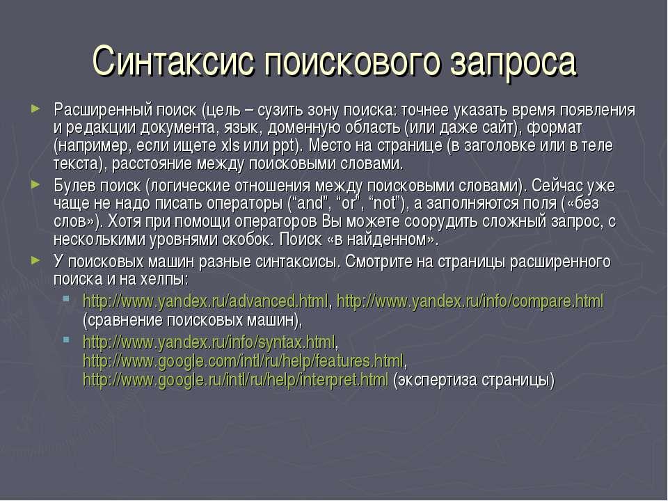 Синтаксис поискового запроса Расширенный поиск (цель – сузить зону поиска: то...