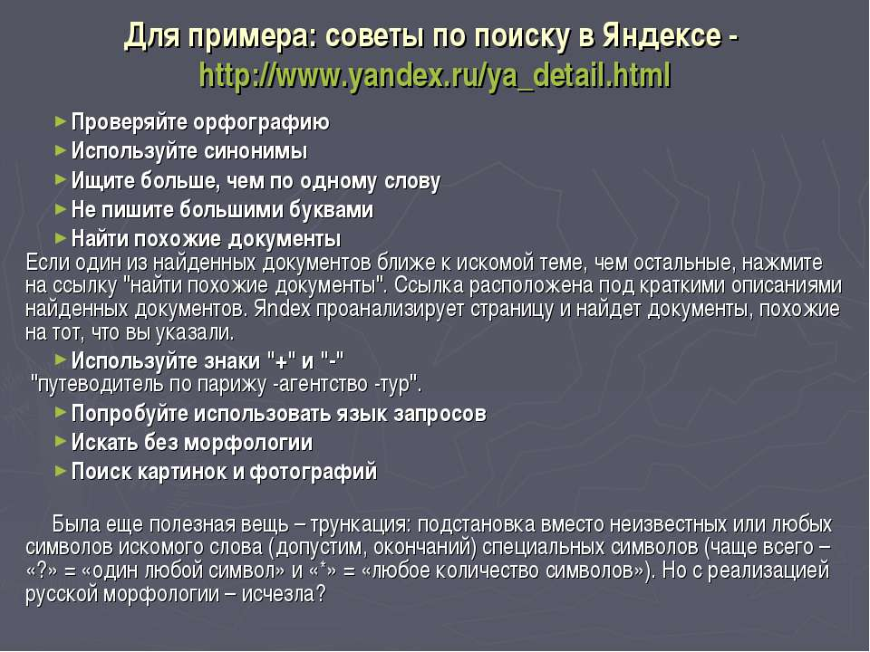 Для примера: советы по поиску в Яндексе - http://www.yandex.ru/ya_detail.html...