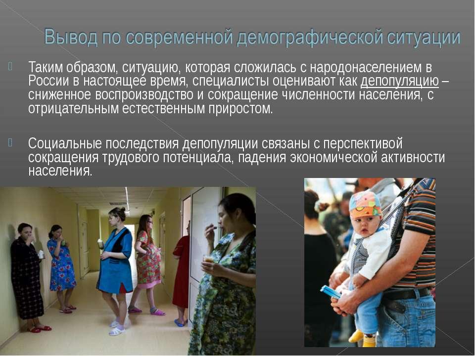 Таким образом, ситуацию, которая сложилась с народонаселением в России в наст...