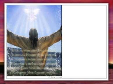 Когда Иоанн крестил Иисуса, в это время над ними засияло небо и оттуда послыш...