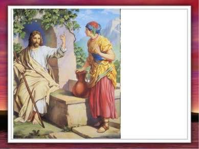 По нескольку дней они толпами сопровождали Божественного Учителя, каялись Ему...