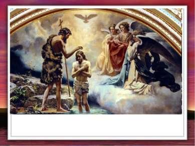 Но Иисус ответил: -Оставь, так надо, чтобы Я крестился от тебя, как велит закон.