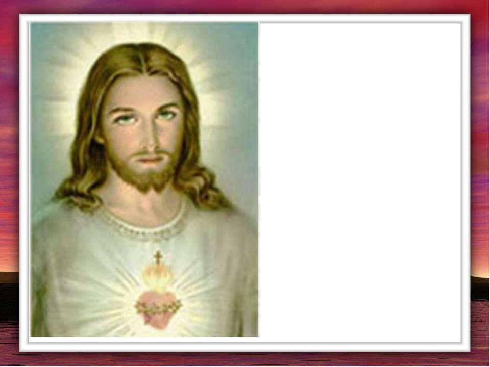 При этом Иисус Христос бедным помогал, печальных утешал, больных исцелял.
