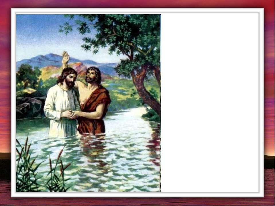 Этим Он дал пример всем людям, чтобы все крестились и делались чистыми от гре...