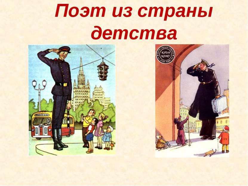Поэт из страны детства