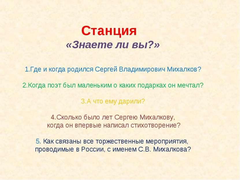 Станция «Знаете ли вы?» Где и когда родился Сергей Владимирович Михалков? Ког...