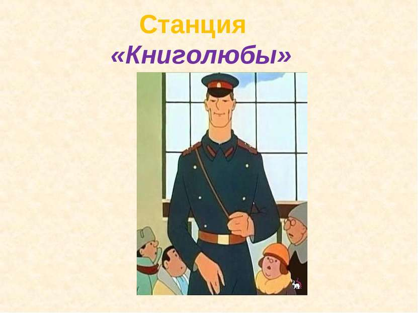 Станция «Книголюбы»