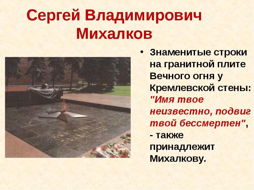 Сергей Владимирович Михалков Знаменитые строки на гранитной плите Вечного огн...