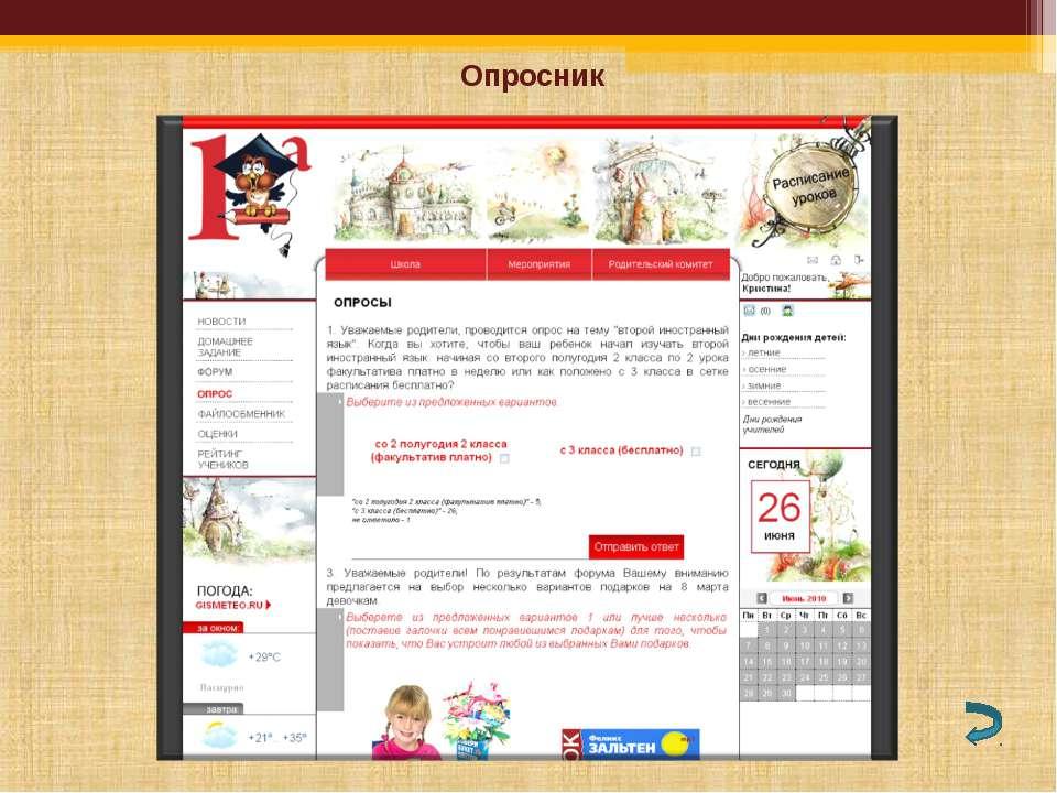 Опросник Управление образования администрации Копейского городского округа