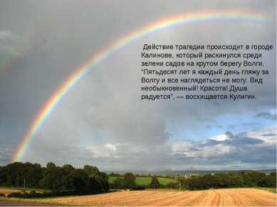 Действие трагедии происходит в городе Калинове, который раскинулся среди зеле...