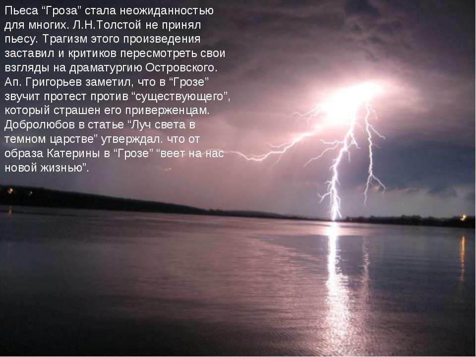 """Пьеса """"Гроза"""" стала неожиданностью для многих. Л.Н.Толстой не принял пьесу. Т..."""