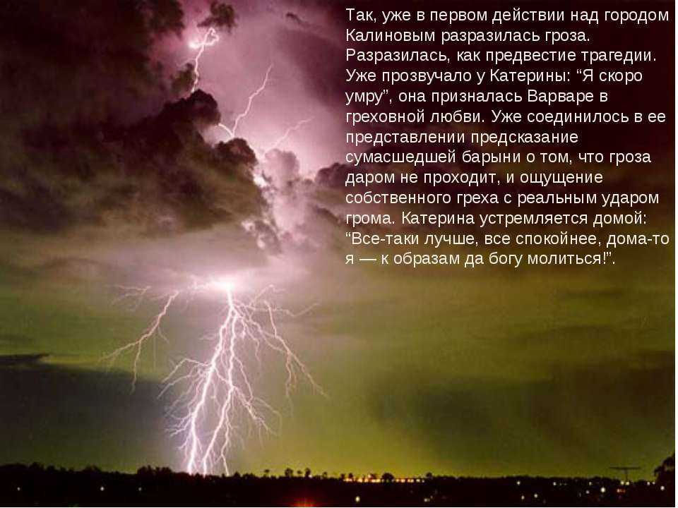 Так, уже в первом действии над городом Калиновым разразилась гроза. Разразила...