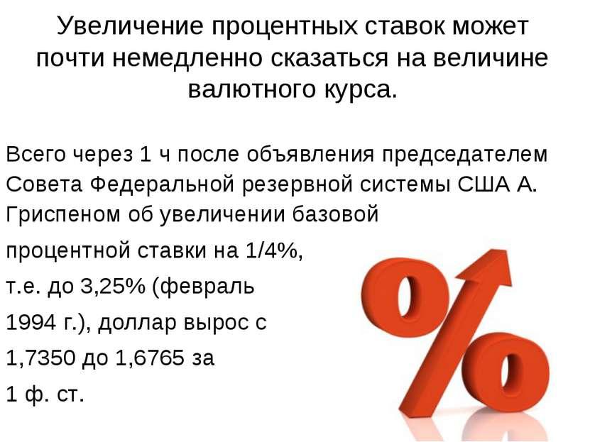Увеличение процентных ставок может почти немедленно сказаться на величине вал...