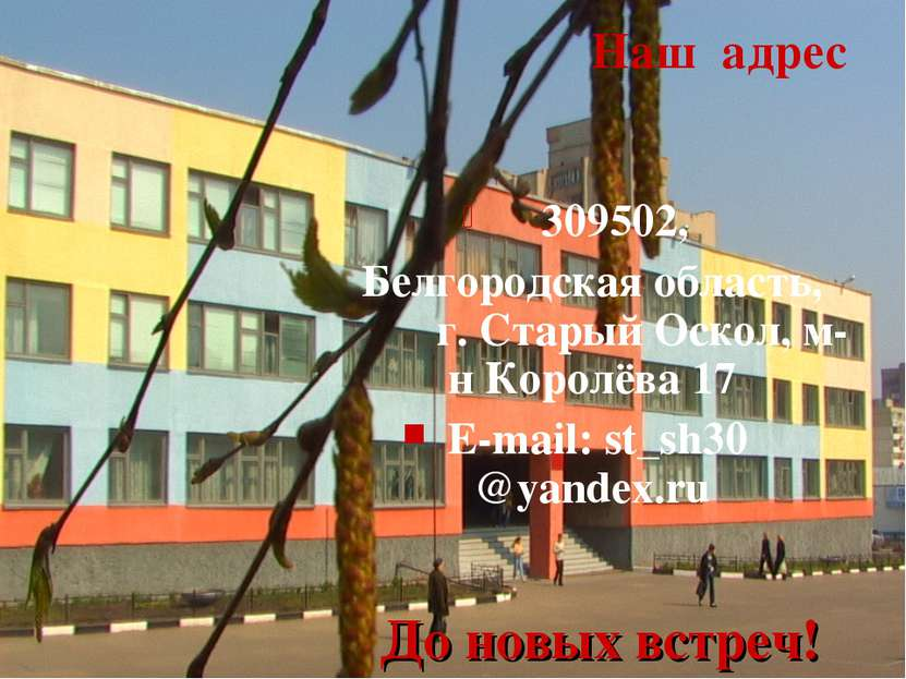 До новых встреч! Наш адрес 309502, Белгородская область, г. Старый Оскол, м-н...