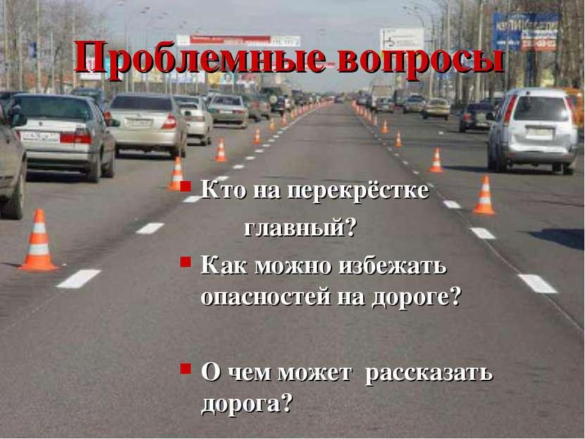 Проблемные вопросы Кто на перекрёстке главный? Как можно избежать опасностей ...