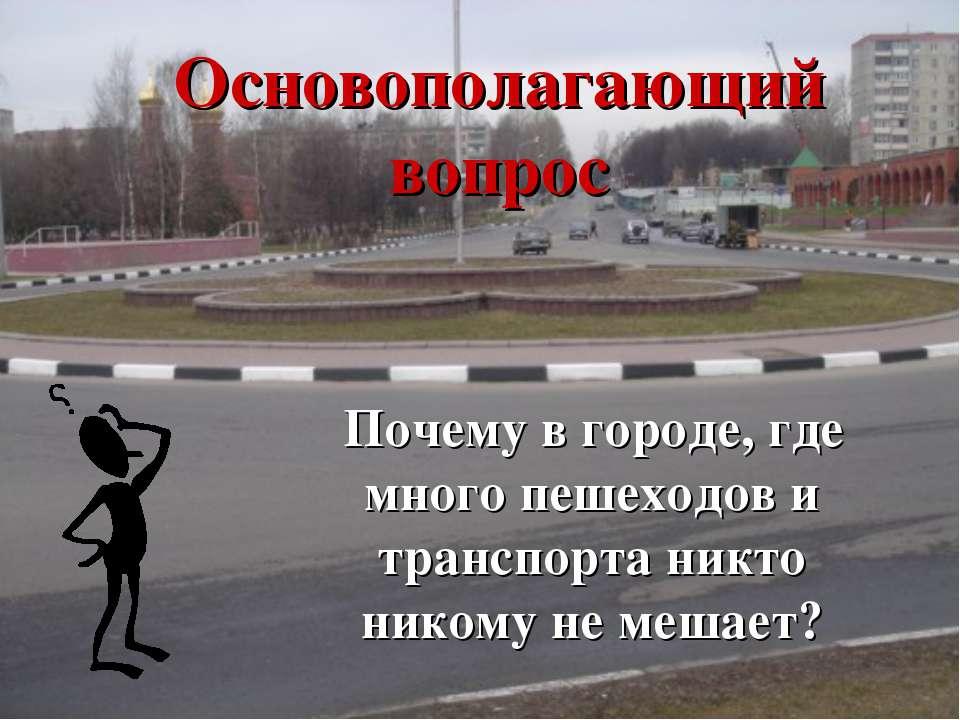 Основополагающий вопрос Почему в городе, где много пешеходов и транспорта ник...