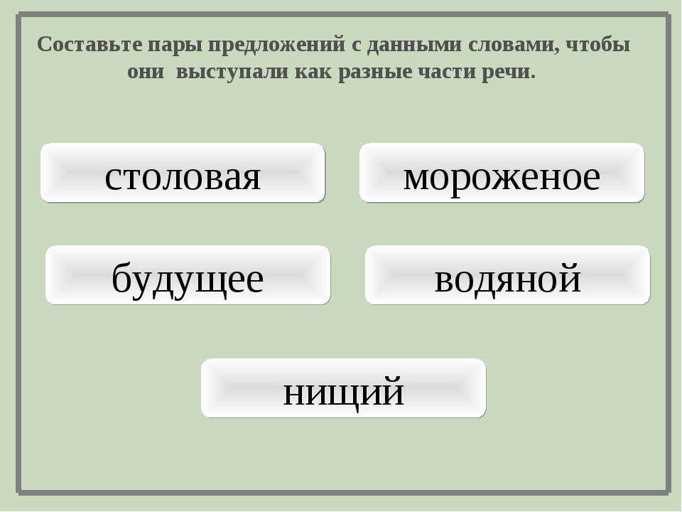 Составьте пары предложений с данными словами, чтобы они выступали как разные ...