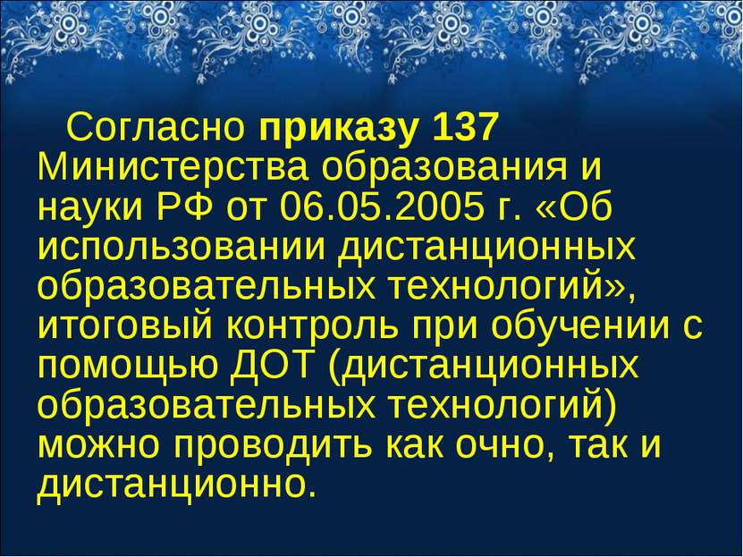 Согласно приказу 137 Министерства образования и науки РФ от 06.05.2005 г. «Об...