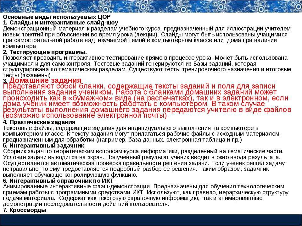 Основные виды используемых ЦОР 1. Слайды и интерактивные слайд-шоу Демонстрац...