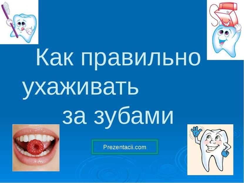 Как правильно ухаживать за зубами Prezentacii.com