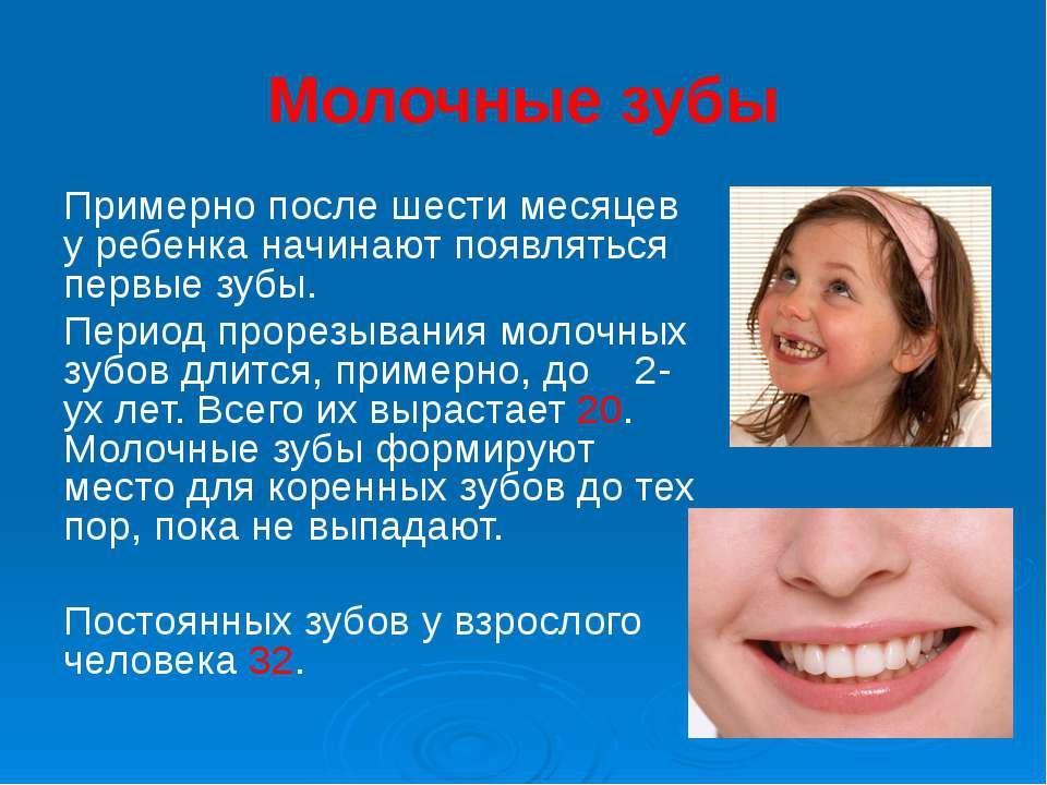 Молочные зубы Примерно после шести месяцев у ребенка начинают появляться перв...