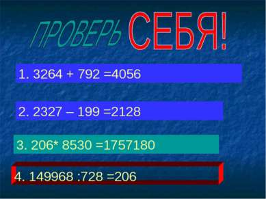 1. 3264 + 792 =4056 2. 2327 – 199 =2128 3. 206* 8530 =1757180 4. 149968 :728 ...