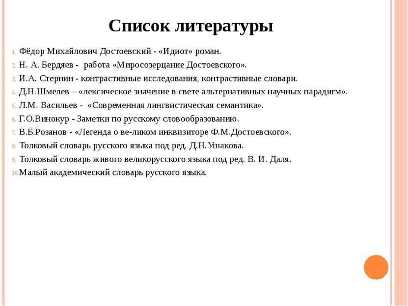 Список литературы Фёдор Михайлович Достоевский - «Идиот» роман. Н. А. Бердяев...