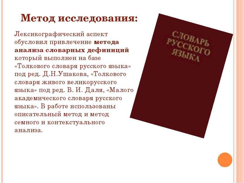 Метод исследования: Лексикографический аспект обусловил привлечение метода ан...