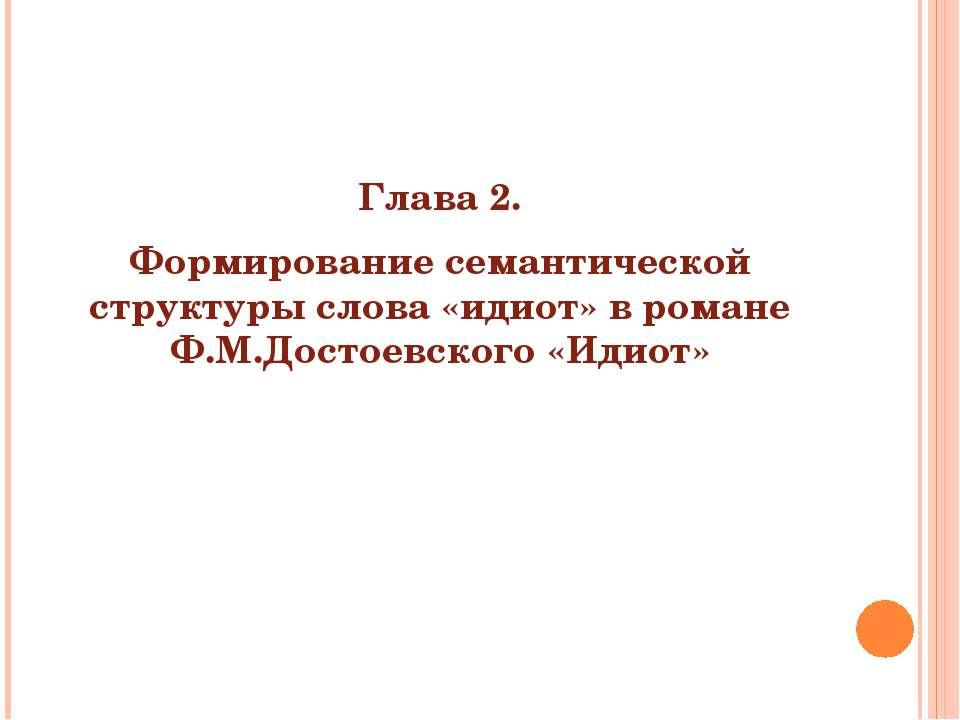 Глава 2. Формирование семантической структуры слова «идиот» в романе Ф.М.Дост...