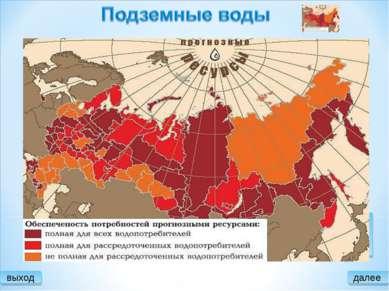 выход В России известно порядка 3367 месторождений подземных вод, из них эксп...