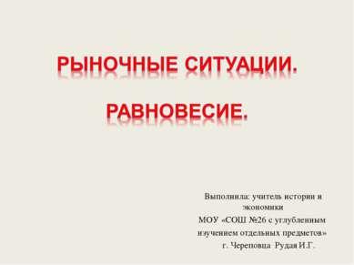 Выполнила: учитель истории и экономики МОУ «СОШ №26 с углубленным изучением о...