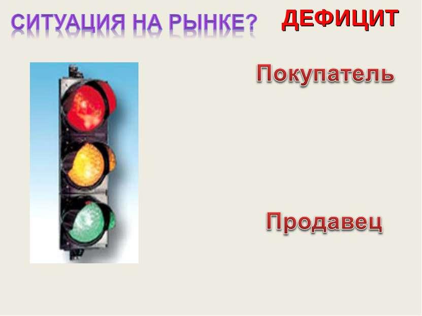 ДЕФИЦИТ