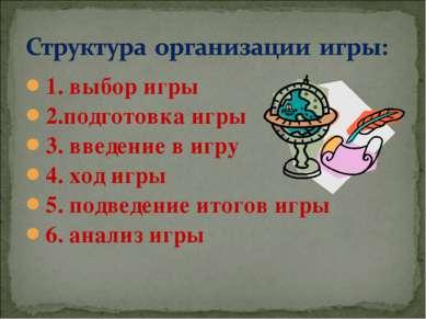 1. выбор игры 1. выбор игры 2.подготовка игры 3. введение в игру 4. ход игры ...