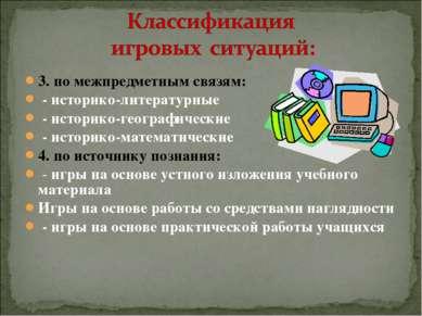3. по межпредметным связям: 3. по межпредметным связям: - историко-литературн...