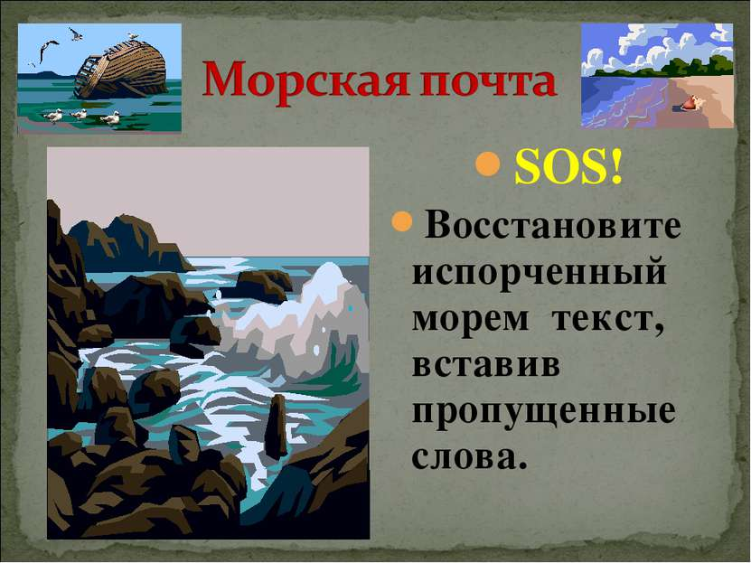 SOS! SOS! Восстановите испорченный морем текст, вставив пропущенные слова.