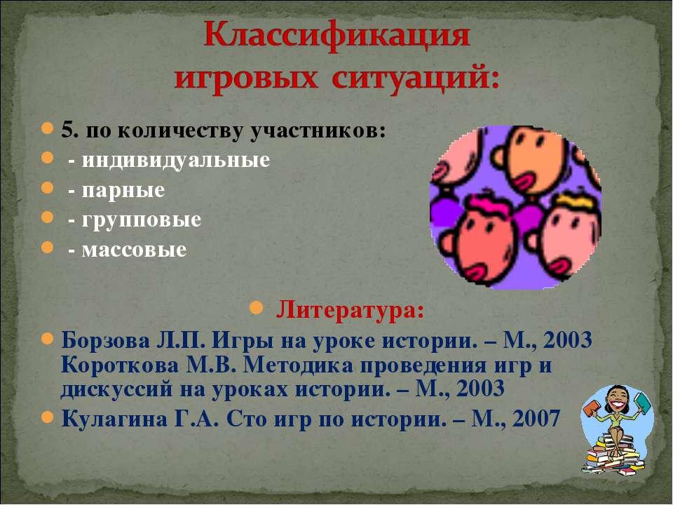 5. по количеству участников: 5. по количеству участников: - индивидуальные - ...