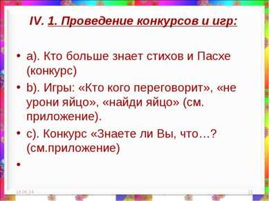 IV. 1. Проведение конкурсов и игр: a). Кто больше знает стихов и Пасхе (конку...