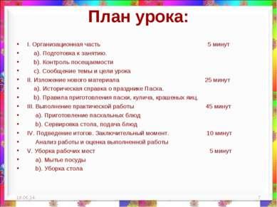 План урока: I. Организационная часть 5 минут a). Подготовка к занятию. b). Ко...