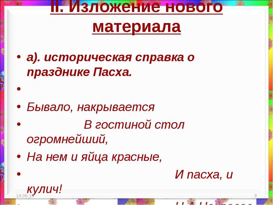 II. Изложение нового материала a). историческая справка о празднике Пасха.  ...
