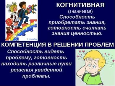 КОГНИТИВНАЯ (знаниевая) Способность приобретать знания, готовность считать зн...