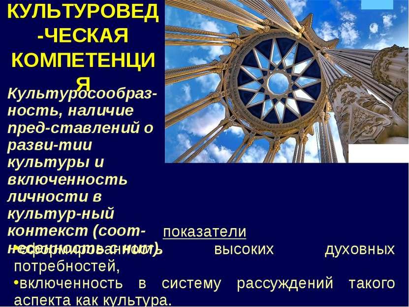 КУЛЬТУРОВЕД-ЧЕСКАЯ КОМПЕТЕНЦИЯ Культуросообраз-ность, наличие пред-ставлений ...