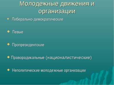 Молодежные движения и организации Либерально-демократические Левые Пропрезиде...