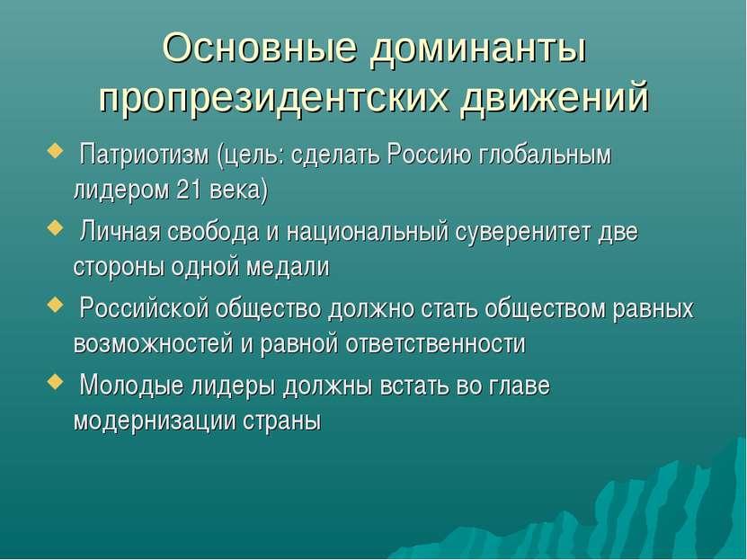 Основные доминанты пропрезидентских движений Патриотизм (цель: сделать Россию...