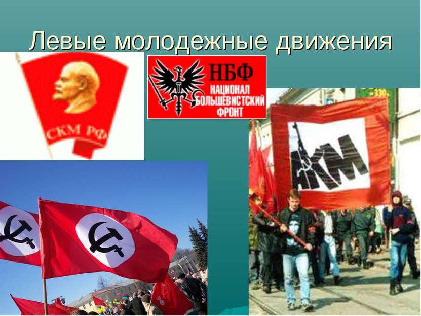 Левые молодежные движения