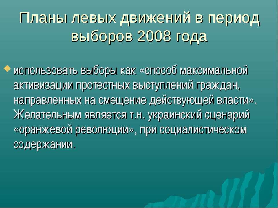 Планы левых движений в период выборов 2008 года использовать выборы как «спос...