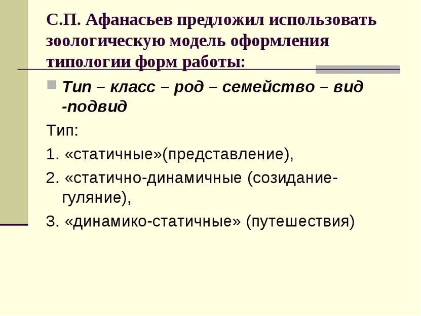 С.П. Афанасьев предложил использовать зоологическую модель оформления типолог...