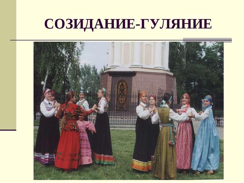 СОЗИДАНИЕ-ГУЛЯНИЕ