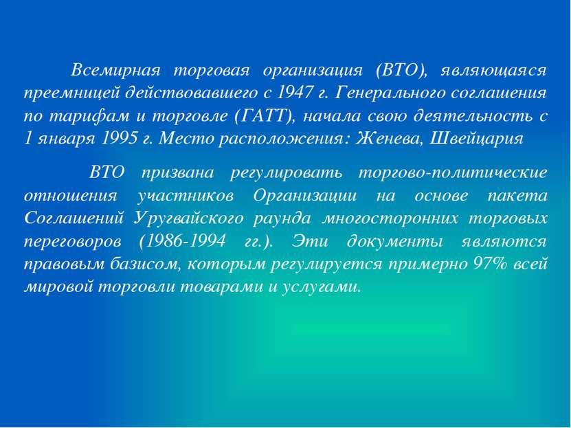Всемирная торговая организация (ВТО), являющаяся преемницей действовавшего с ...