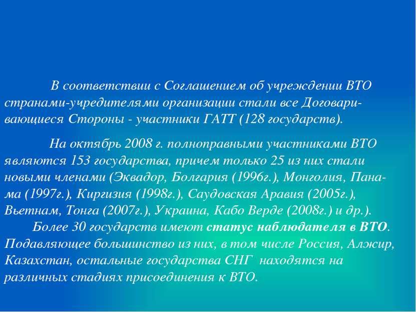 В соответствии с Соглашением об учреждении ВТО странами-учредителями организа...